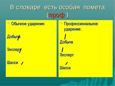 В словаре есть особая помета (проф.) Обычное ударение: Добыча Эксперт Шасси П...