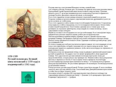Получив известие о выступлении Мамаевых полчищ, великий князь стал собирать в...