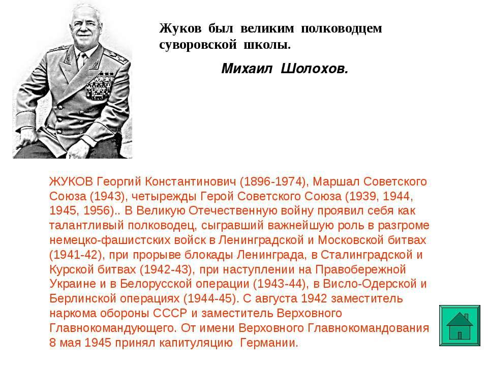 Жуков был великим полководцем суворовской школы. Михаил Шолохов. ЖУКОВ Георги...