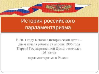 В 2011 году в связи с исторической датой – днем начала работы 27 апреля 1906 ...