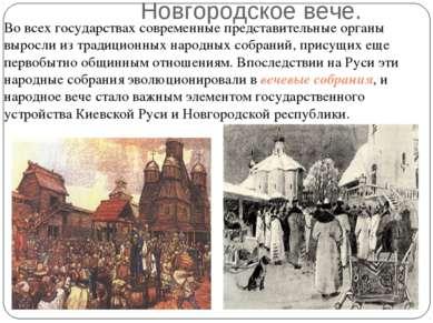 Новгородское вече. Во всех государствах современные представительные органы в...