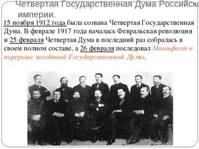 Четвертая Государственная Дума Российской империи. 15 ноября 1912 года была с...