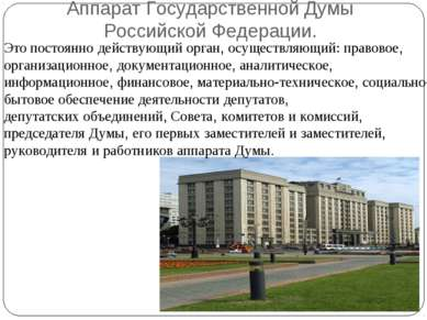 Аппарат Государственной Думы Российской Федерации. Это постоянно действующий ...