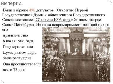 Первая Государственная Дума Российской империи. Были избраны 490 депутатов. О...