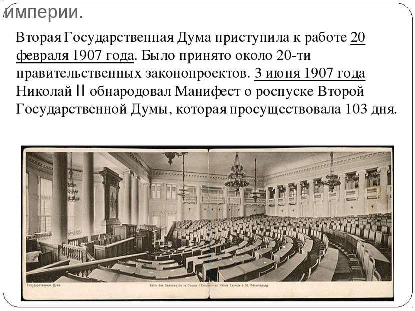 Вторая Государственная Дума Российской империи. Вторая Государственная Дума п...