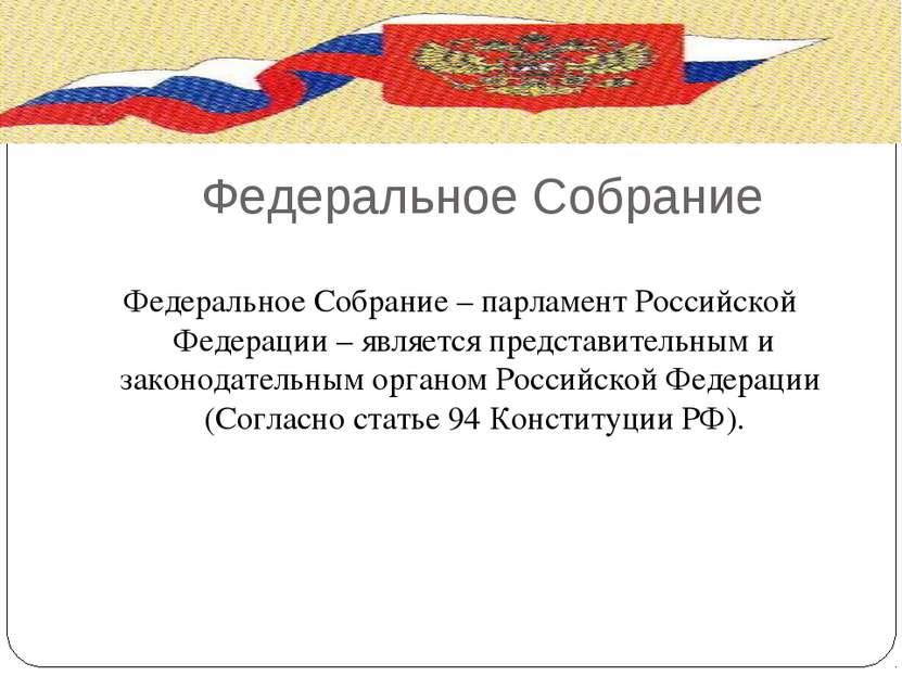 Федеральное Собрание Федеральное Собрание – парламент Российской Федерации – ...