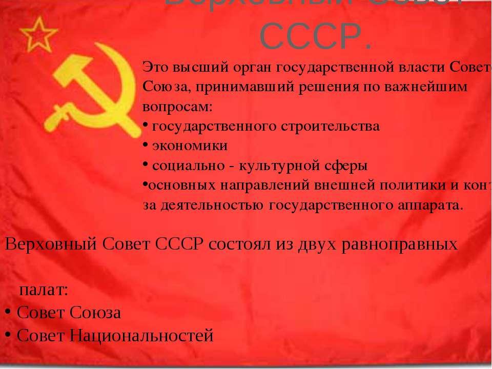 Верховный Совет СССР. Это высший орган государственной власти Советского Союз...