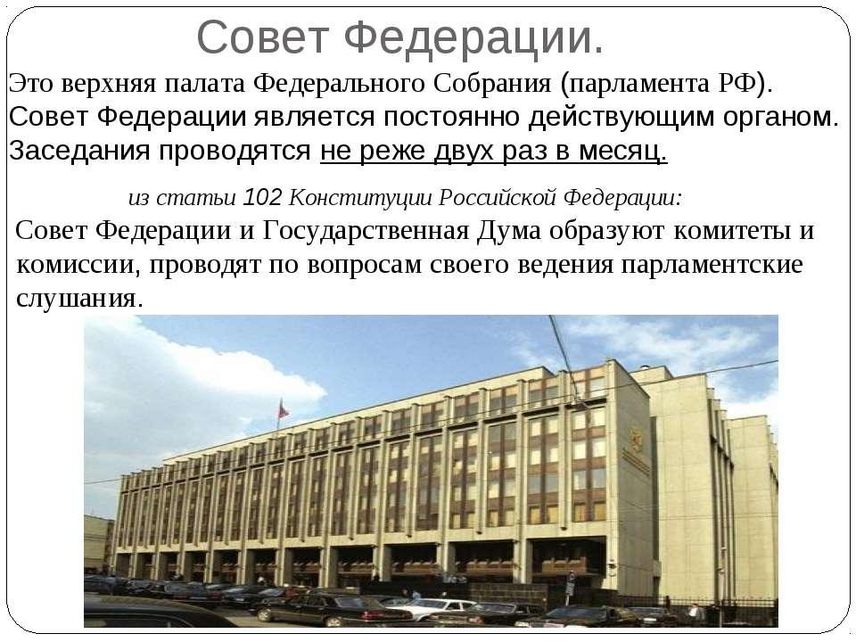 Совет Федерации. Это верхняяпалата Федерального Собрания(парламентаРФ). Со...