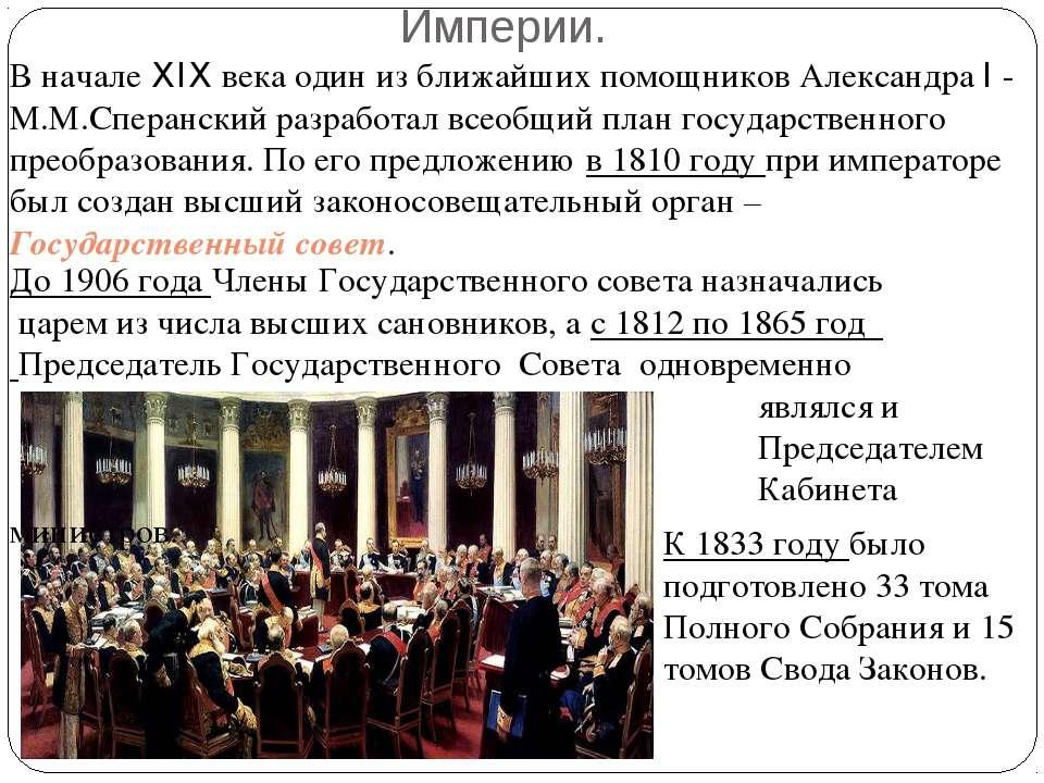 Государственный Совет Российской Империи. В начале XIX века один из ближайших...