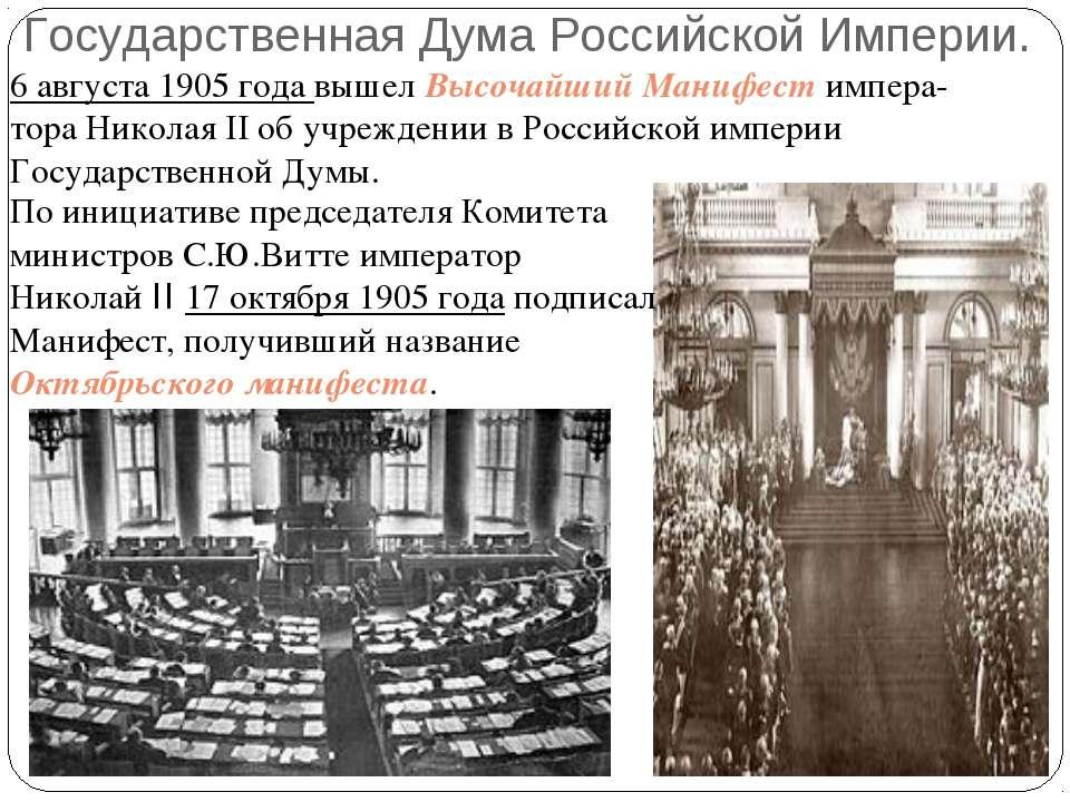 Государственная Дума Российской Империи. 6 августа 1905 года вышел Высочайший...