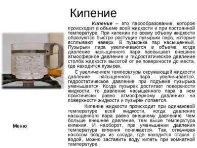 Кипение Кипение – это парообразование, которое происходит в объеме всей жидко...