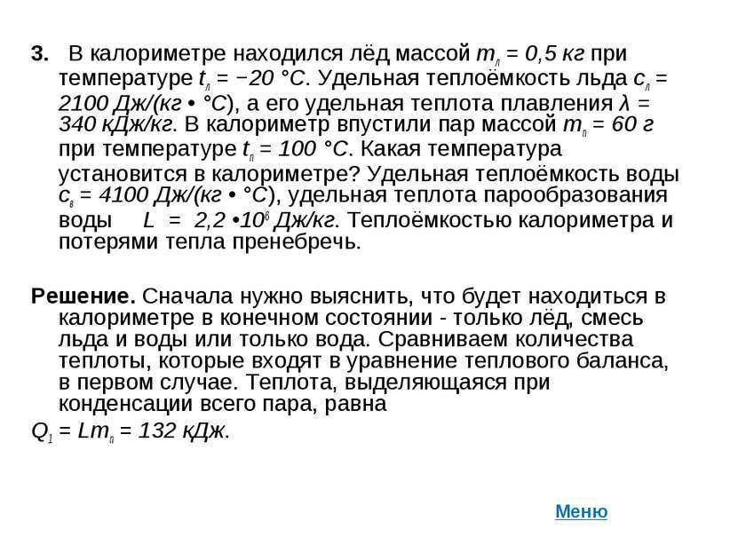 3. В калориметре находился лёд массой mл = 0,5 кг при температуре tл = −20 °C...