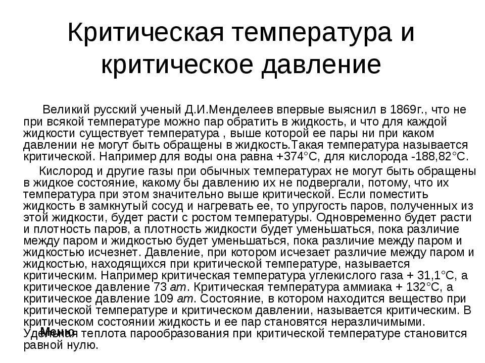 Критическая температура и критическое давление Великий русский ученый Д.И.Мен...
