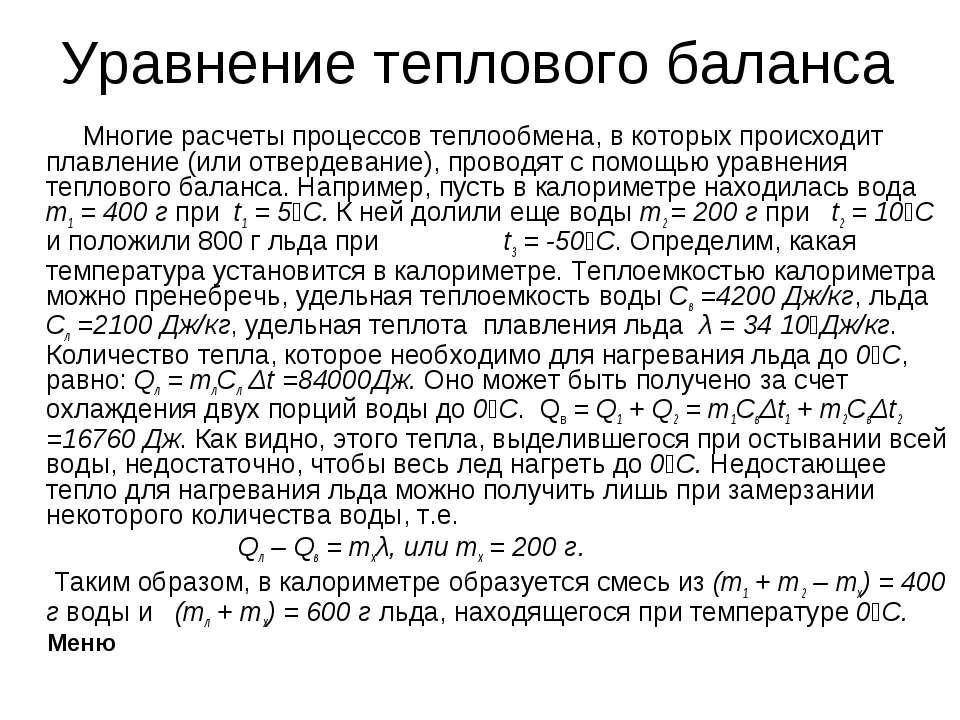 Уравнение теплового баланса Многие расчеты процессов теплообмена, в которых п...