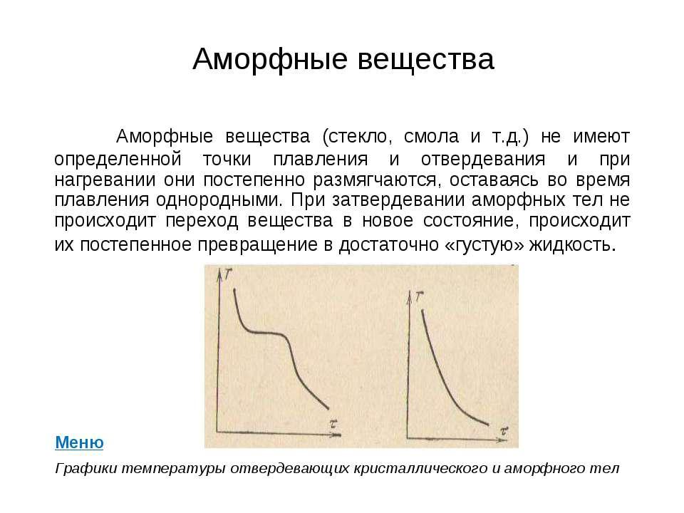 Аморфные вещества Аморфные вещества (стекло, смола и т.д.) не имеют определен...