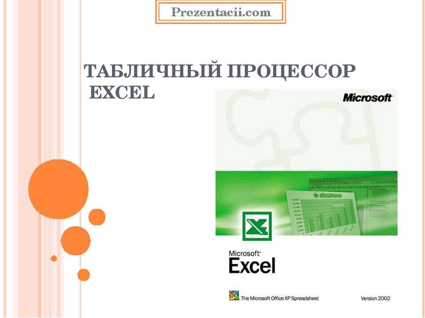 ТАБЛИЧНЫЙ ПРОЦЕССОР EXCEL Prezentacii.com