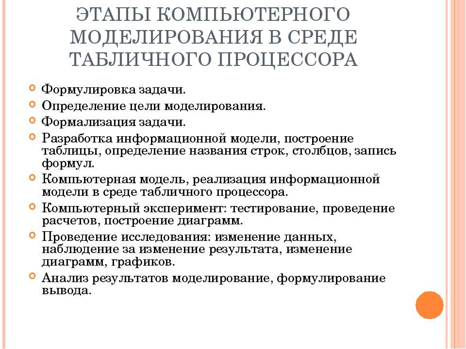 ЭТАПЫ КОМПЬЮТЕРНОГО МОДЕЛИРОВАНИЯ В СРЕДЕ ТАБЛИЧНОГО ПРОЦЕССОРА Формулировка ...