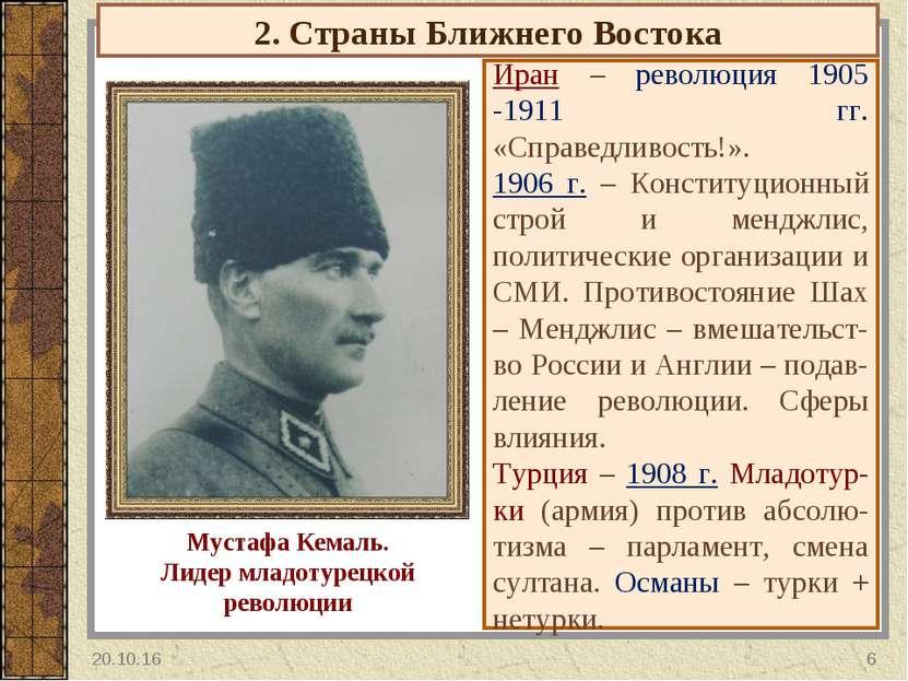 2. Страны Ближнего Востока Иран – революция 1905 -1911 гг. «Справедливость!»....