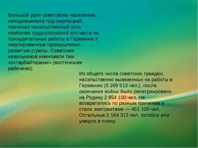 Большой урон советскому населению, находившемуся под оккупацией, причинил нас...