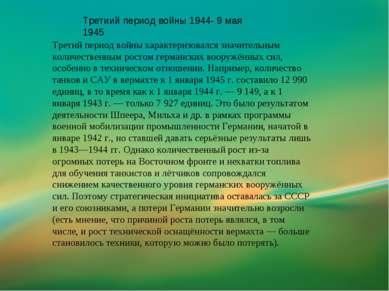 Третиий период войны 1944- 9 мая 1945 Третий период войны характеризовался зн...
