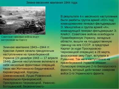 Зимне-весенняя кампания 1944 года Зимнюю кампанию 1943—1944 гг. Красная Армия...