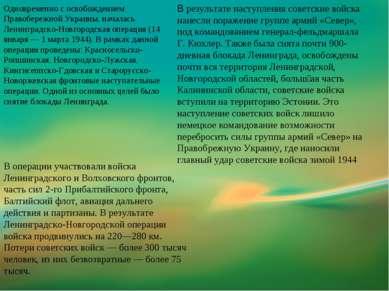Одновременно с освобождением Правобережной Украины, началась Ленинградско-Нов...
