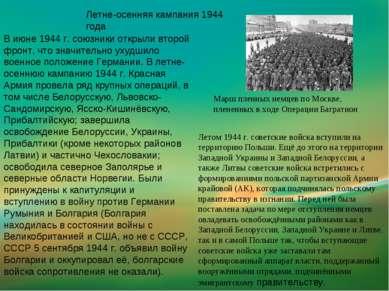 Летне-осенняя кампания 1944 года В июне 1944 г. союзники открыли второй фронт...