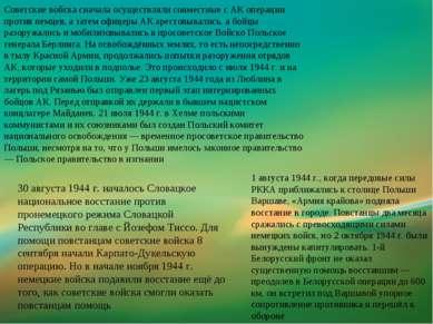 Советские войска сначала осуществляли совместные с АК операции против немцев,...