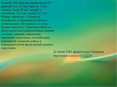 К июню 1941 Красная Армия имела 187 дивизий; в ее составе было ок. 3 млн. чел...