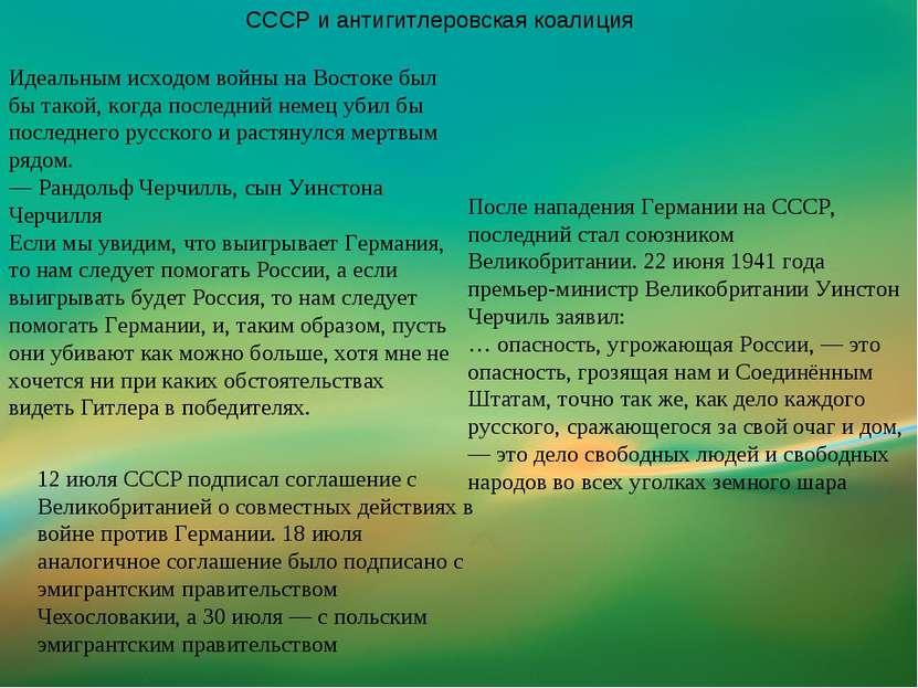 СССР и антигитлеровская коалиция Идеальным исходом войны на Востоке был бы та...