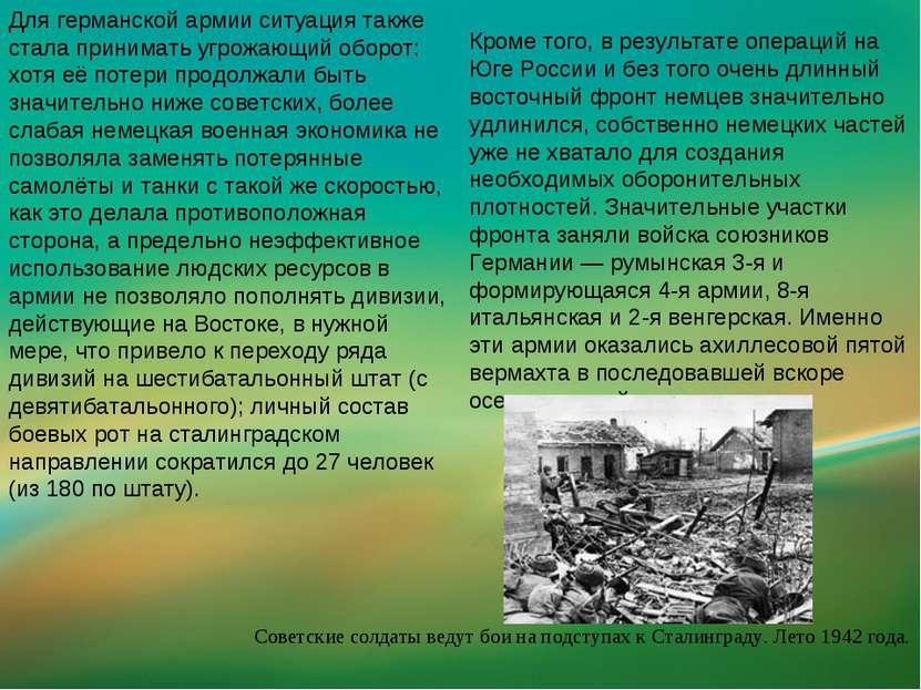 Для германской армии ситуация также стала принимать угрожающий оборот: хотя е...