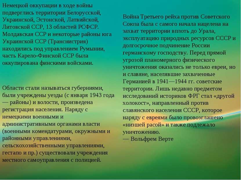 Немецкой оккупации в ходе войны подверглись территории Белорусской, Украинско...