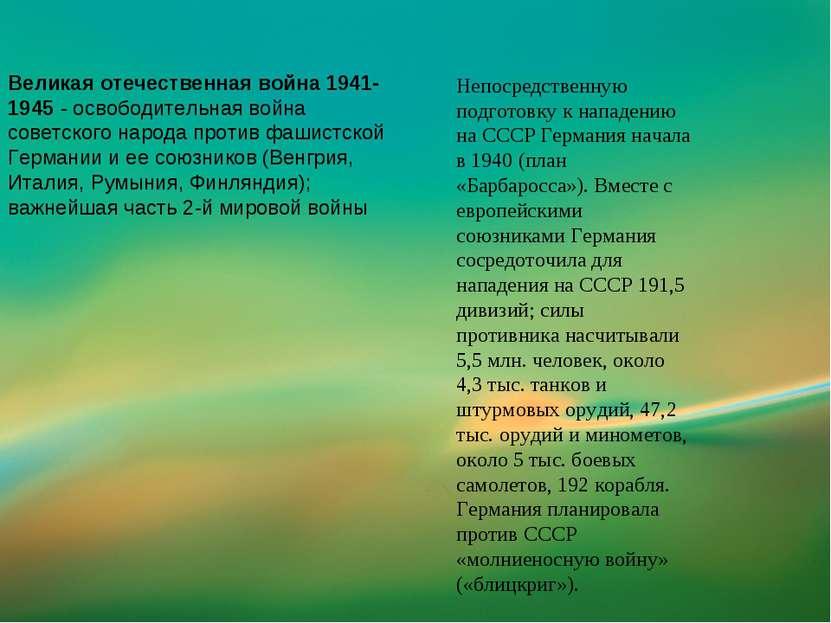 Великая отечественная война 1941-1945 - освободительная война советского наро...