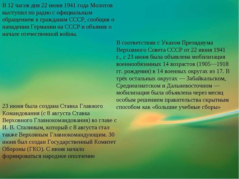 В 12 часов дня 22 июня 1941 года Молотов выступил по радио с официальным обра...