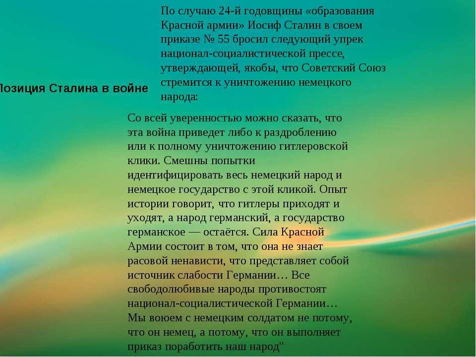 Позиция Сталина в войне По случаю 24-й годовщины «образования Красной армии» ...