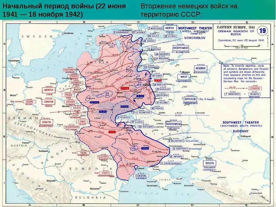 Начальный период войны (22 июня 1941 — 18 ноября 1942) Вторжение немецких вой...