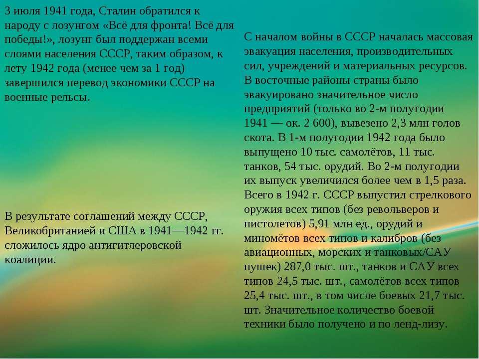3 июля 1941 года, Сталин обратился к народу с лозунгом «Всё для фронта! Всё д...