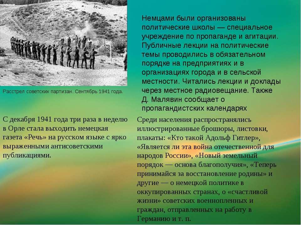 Расстрел советских партизан. Сентябрь 1941 года. Немцами были организованы по...