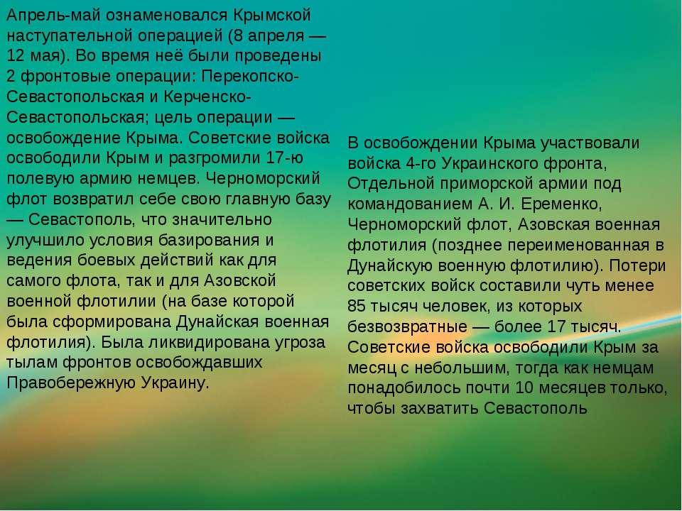 Апрель-май ознаменовался Крымской наступательной операцией (8 апреля — 12 мая...