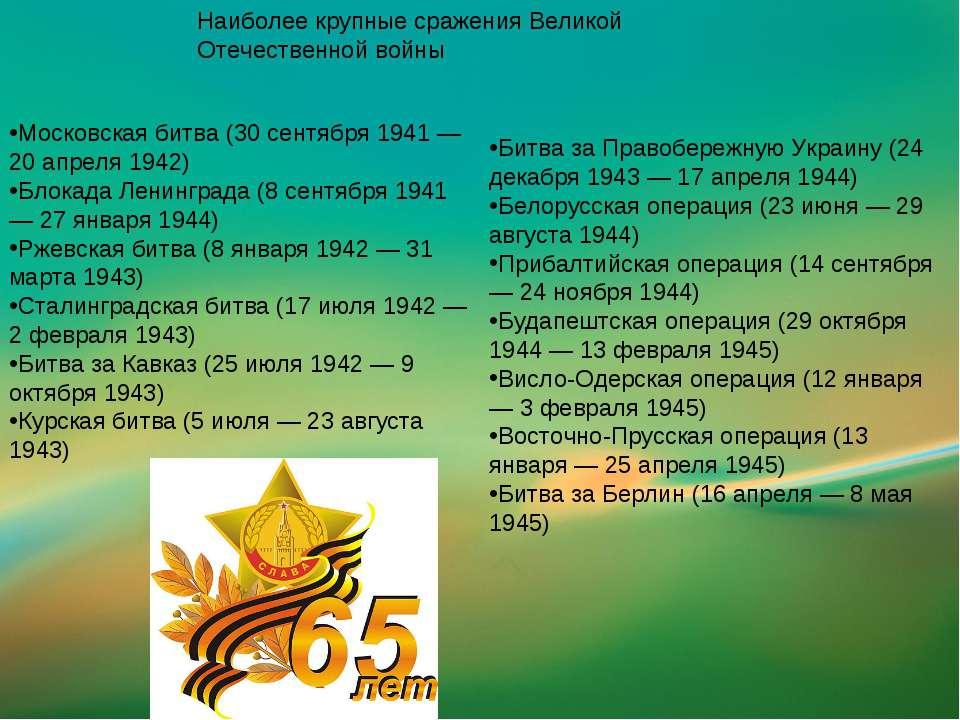Наиболее крупные сражения Великой Отечественной войны Московская битва (30 се...