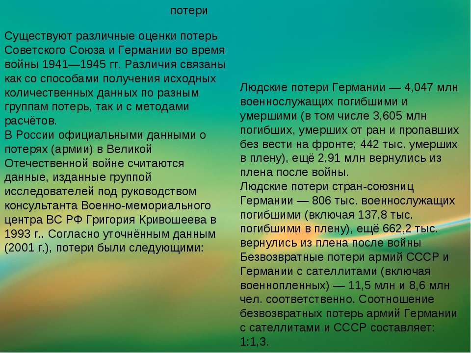 потери Существуют различные оценки потерь Советского Союза и Германии во врем...