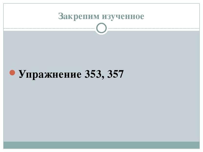 Закрепим изученное Упражнение 353, 357