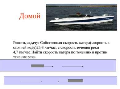 Домой Решить задачу: Собственная скорость катера(скорость в стоячей воде)25,6...