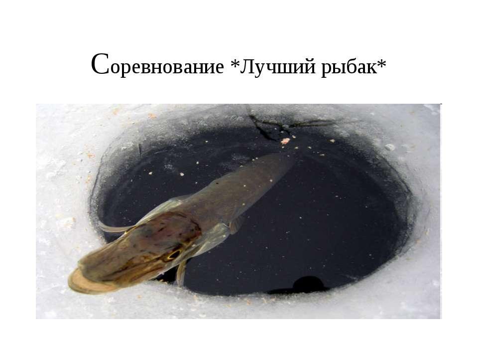 Соревнование *Лучший рыбак*