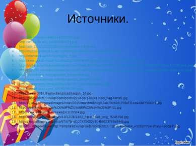 Источники. http://vdv-nf.ru/pic/news/1433153333.jpg http://sch32.do.am/_nw/0/...