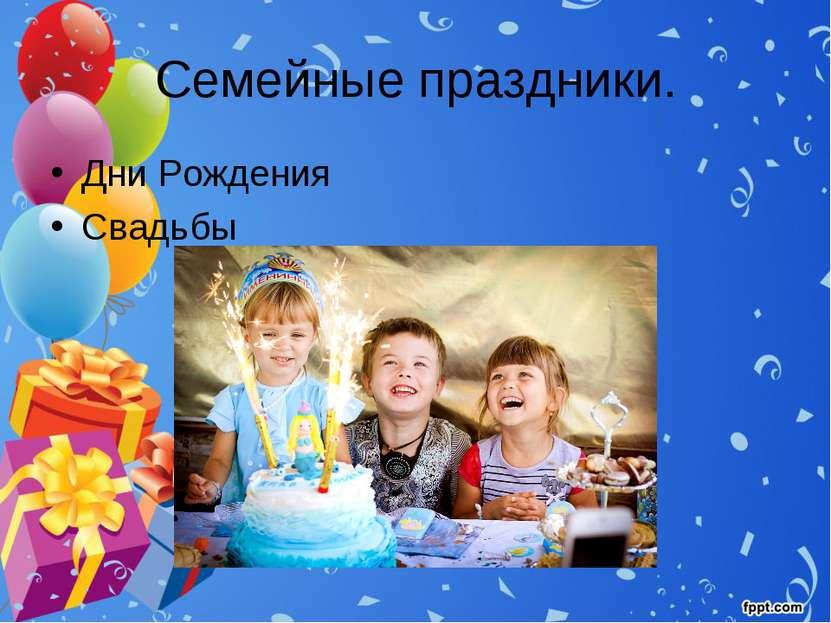 Семейные праздники. Дни Рождения Свадьбы