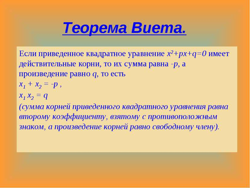 Теорема Виета. Если приведенное квадратное уравнение x2+px+q=0 имеет действит...
