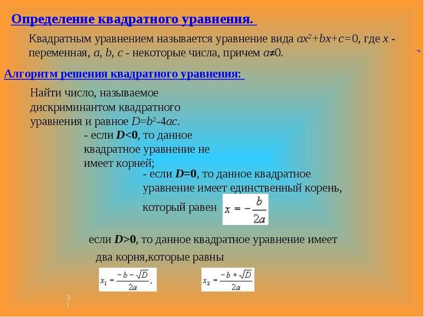 Определение квадратного уравнения. Квадратным уравнением называется уравнение...