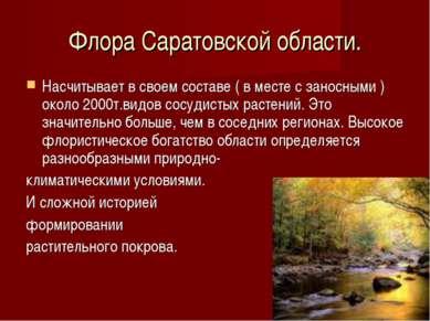 Флора Саратовской области. Насчитывает в своем составе ( в месте с заносными ...