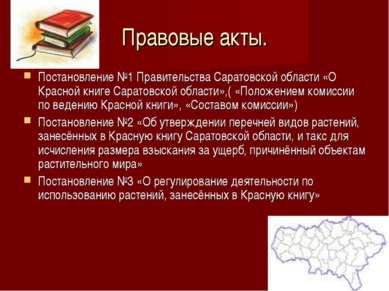 Правовые акты. Постановление №1 Правительства Саратовской области «О Красной ...